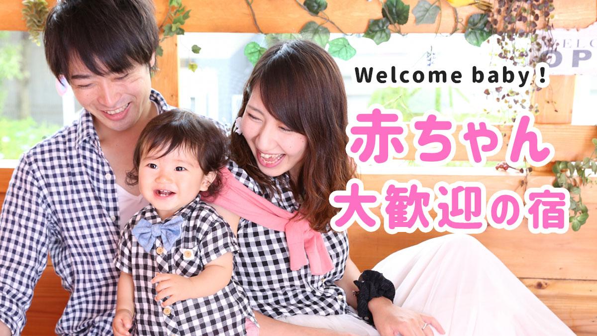 赤ちゃん歓迎の宿